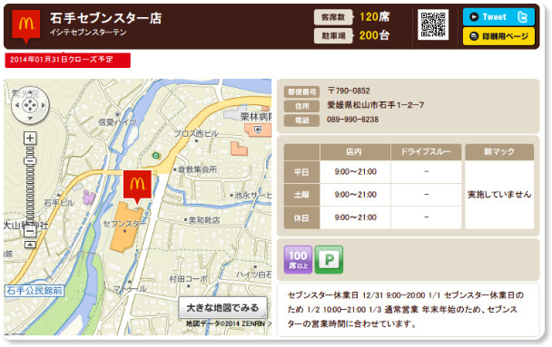 http://www.mcdonalds.co.jp/shop/map/map.php?strcode=38527