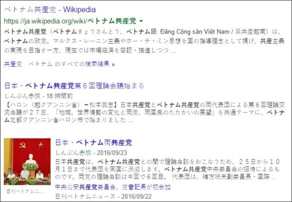 https://www.google.co.jp/search?hl=ja&gl=jp&tbm=nws&authuser=0&q=%E5%85%B1%E7%94%A3%E5%85%9A&oq=%E5%85%B1%E7%94%A3%E5%85%9A&gs_l=news-cc.3..43j43i53.2716.6757.0.7428.12.4.0.8.0.0.218.617.0j3j1.4.0...0.0...1ac.bf3WSBVGLLk#hl=ja&gl=jp&authuser=0&tbm=nws&q=%E5%85%B1%E7%94%A3%E5%85%9A%E3%80%80%E3%83%99%E3%83%88%E3%83%8A%E3%83%A0