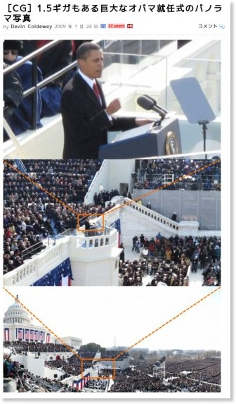 http://jp.techcrunch.com/archives/2009012315-gigapixel-obamaramic-photo-of-inauguration/