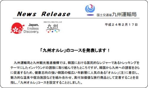 http://wwwtb.mlit.go.jp/kyushu/press/pdf/2012-0217-kokusai.pdf