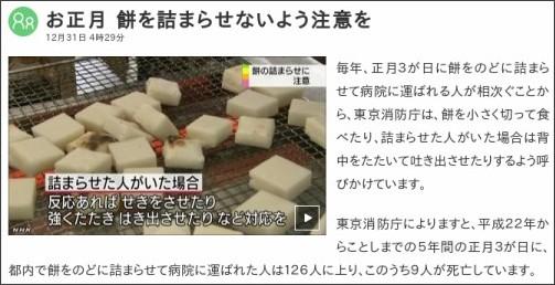 http://www3.nhk.or.jp/news/html/20141231/k10014371561000.html
