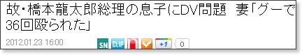 http://www.news-postseven.com/archives/20120123_82292.html