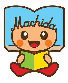 https://www.city.machida.tokyo.jp/bunka/bunka_geijutsu/cul/cul08library/announce/yomupon.html