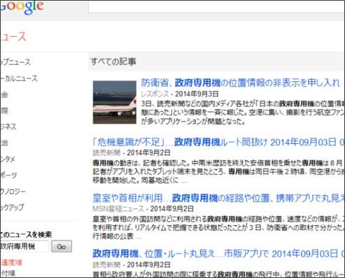 https://news.google.com/news?ncl=dShfBqsurhwjHnM42eChmb4sZO2CM&q=%E6%94%BF%E5%BA%9C%E5%B0%82%E7%94%A8%E6%A9%9F&lr=Japanese&hl=ja&sa=X&ei=VFcRVM78G4-D8gXs3IHABQ&ved=0CCIQqgIwAQ