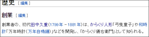 https://ja.wikipedia.org/wiki/%E6%9D%B1%E8%8A%9D#.E5.89.B5.E6.A5.AD