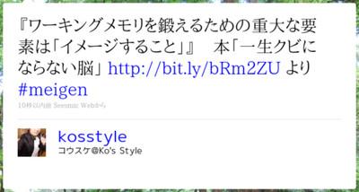 http://twitter.com/kosstyle/status/27059195366