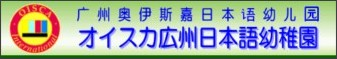 http://www.oisca-youchien.net/guangzhou/index.htm