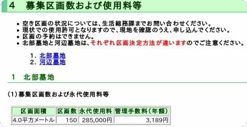 http://www.city.akita.akita.jp/city/ct/mn/H26hokubu_kawabebotibosyuu/H26hokubu_kawabe04.htm