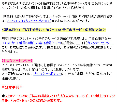 http://faq.customer.skyperfectv.co.jp/EokpControl?&site=110&tid=12001&event=FE0006