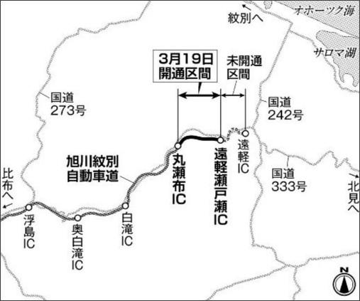 旭川紋別自動車道 | どうしんウェブ