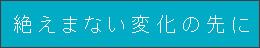 http://zyosui01.ti-da.net/