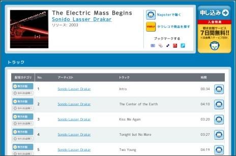 http://www.napster.jp/music/album/12629397