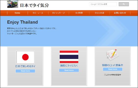 http://japanesethailand.x.fc2.com/index.html