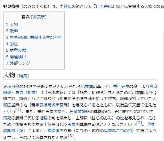 http://ja.wikipedia.org/wiki/%E9%87%8E%E8%A6%8B%E5%AE%BF%E7%A6%B0