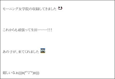 http://ameblo.jp/morningmusume-9ki/entry-11364072984.html
