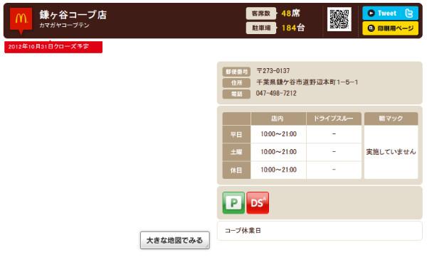 http://webcache.googleusercontent.com/search?q=cache:1wxAzowhZgoJ:www.mcdonalds.co.jp/shop/map/map.php%3Fstrcode%3D12527+&cd=3&hl=ja&ct=clnk&gl=jp&client=firefox-a