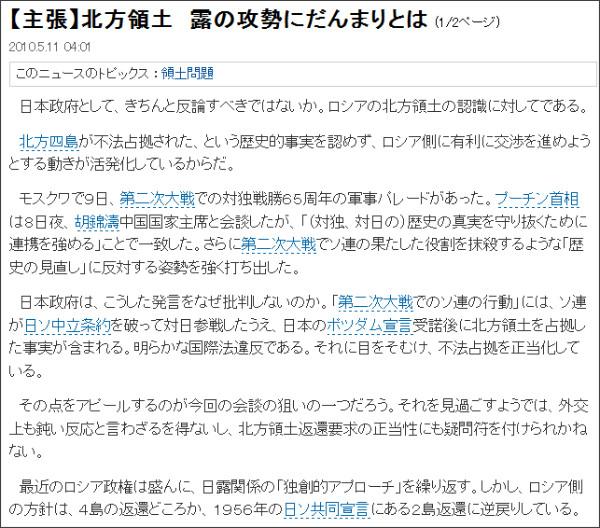 http://sankei.jp.msn.com/politics/policy/100511/plc1005110401001-n1.htm