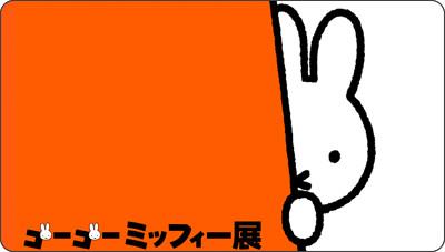 http://www.matsuya.com/ginza/topics/100331e_miffy/index.html