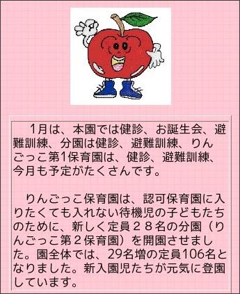 http://www.ringokko-hoikuen.com/index.html