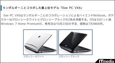 http://plusd.itmedia.co.jp/pcuser/articles/1010/14/news099.html