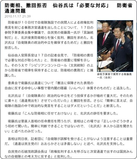 http://sankei.jp.msn.com/politics/policy/101117/plc1011172143027-n1.htm