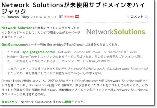http://jp.techcrunch.com/archives/20080408network-solutions-hijacking-unassigned-sub-domains/