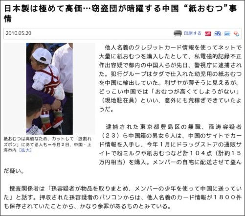 http://www.zakzak.co.jp/society/domestic/news/20100520/dms1005201619017-n2.htm