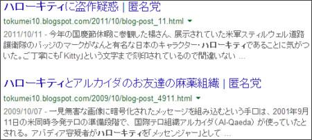 https://www.google.com/webhp?hl=ja&tab=mw#hl=ja&q=site:http:%2F%2Ftokumei10.blogspot.com%2F++%E3%83%8F%E3%83%AD%E3%83%BC%E3%82%AD%E3%83%86%E3%82%A3