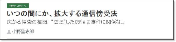 http://webronza.asahi.com/national/articles/2015062900008.html