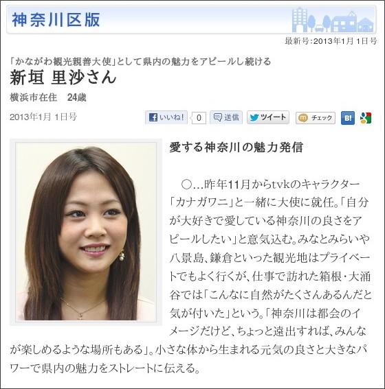 http://www.townnews.co.jp/0117/2013/01/01/170702.html