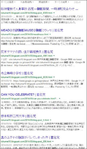 https://www.google.co.jp/search?hl=ja&safe=off&biw=1145&bih=939&q=site%3Atokumei10.blogspot.com+&btnG=%E6%A4%9C%E7%B4%A2&aq=f&aqi=&aql=&oq=#hl=ja&q=site:tokumei10.blogspot.com+%E2%80%9D%E5%BE%A1%E5%BD%B1%E2%80%9D&safe=off&tbs=qdr:m