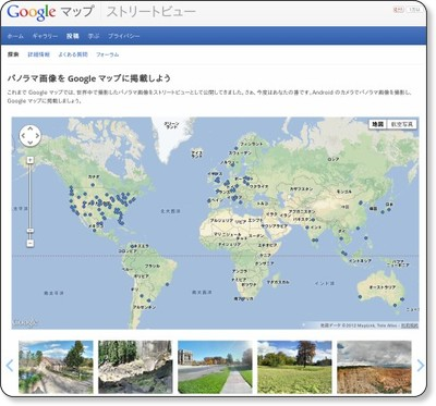 http://maps.google.com/help/maps/streetview/contribute/#all