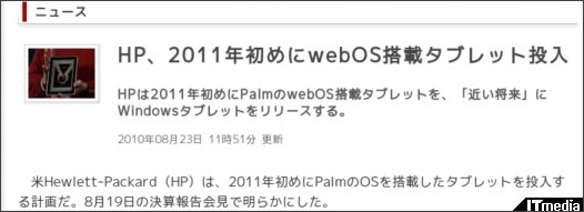 http://www.itmedia.co.jp/news/articles/1008/23/news025.html