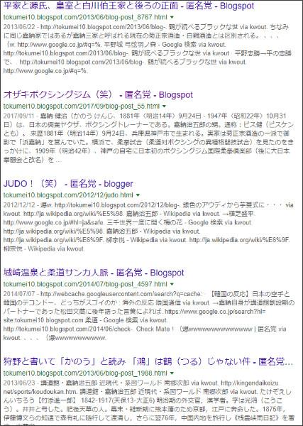 https://www.google.co.jp/search?ei=2894WunVMeyX0wLhw5SwAg&q=site%3A%2F%2Ftokumei10.blogspot.com+%E5%98%89%E7%B4%8D&oq=site%3A%2F%2Ftokumei10.blogspot.com+%E5%98%89%E7%B4%8D&gs_l=psy-ab.3...3983.3983.0.5030.1.1.0.0.0.0.207.207.2-1.1.0....0...1c.2.64.psy-ab..0.0.0....0.SppHhxYp6M4