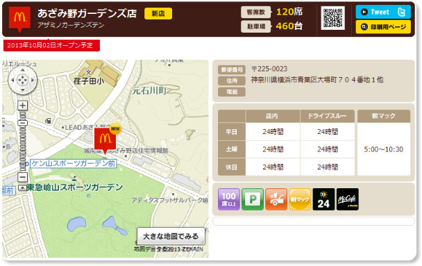 http://www.mcdonalds.co.jp/shop/map/map.php?strcode=14747