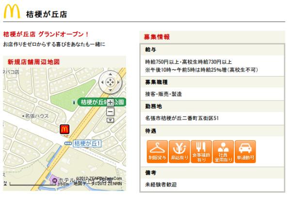 http://www.mcdonalds.co.jp/recruit/crew/shop/n_2012091103