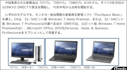 http://plusd.itmedia.co.jp/pcuser/articles/1009/30/news094.html
