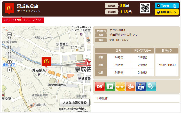 http://www.mcdonalds.co.jp/shop/map/map.php?strcode=12055
