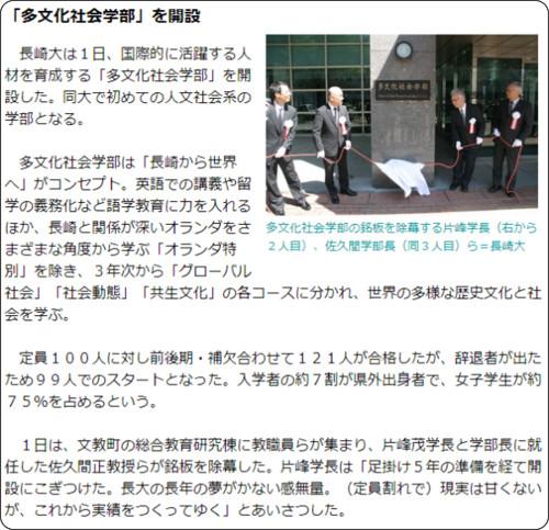 http://www.nagasaki-np.co.jp/news/kennaitopix/2014/04/02091905013040.shtml