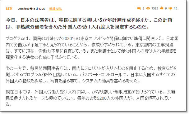 http://jp.sputniknews.com/japan/20150915/899276.html