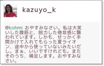http://twitter.com/kazuyo_k