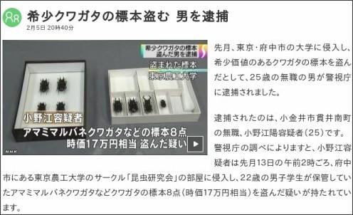 http://www3.nhk.or.jp/news/html/20150205/k10015250721000.html