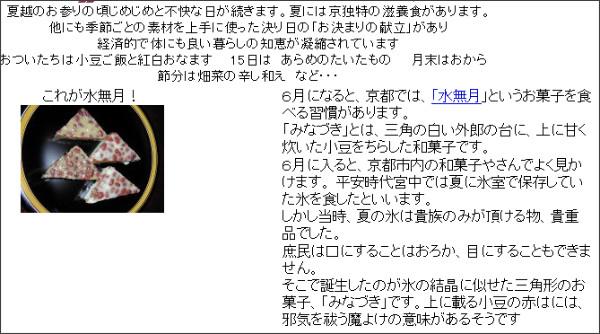 http://www.kimonosanpo.net/sanpo/nagosi.htm