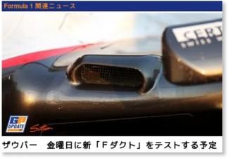http://f1.gpupdate.net/ja/formula-1-news/231432/