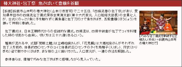 http://www.isenp.co.jp/news/20120326/news05.htm