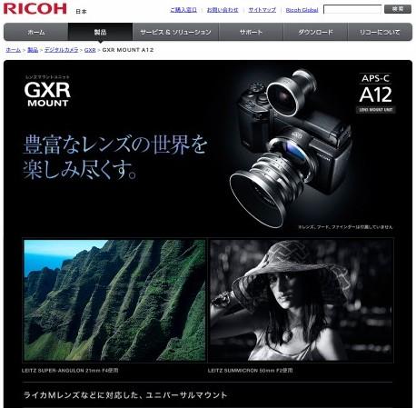 http://www.ricoh.co.jp/dc/gxr/a12/