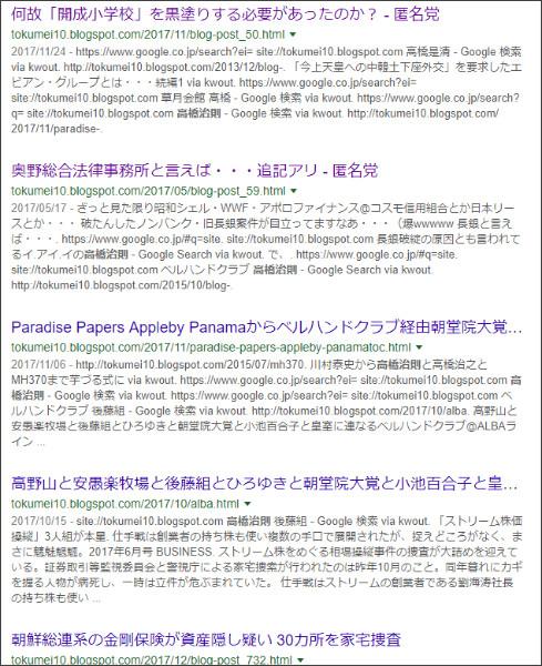 https://www.google.co.jp/search?q=site://tokumei10.blogspot.com+%E9%AB%98%E6%A9%8B%E6%B2%BB%E5%89%87&source=lnt&tbs=qdr:y&sa=X&ved=0ahUKEwiRxvD0k8HaAhVLjlQKHUGVDDYQpwUIHw&biw=1175&bih=874