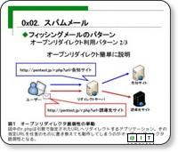 http://www.atmarkit.co.jp/fsecurity/special/137mailosaka/mailosaka01.html