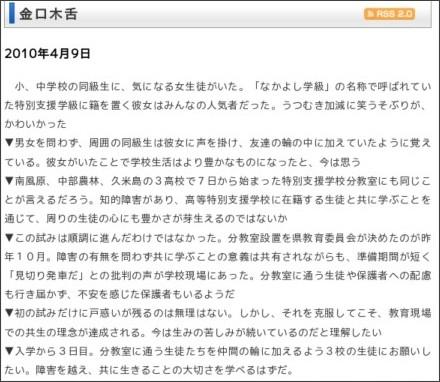 http://ryukyushimpo.jp/news/storyid-160534-storytopic-12.html