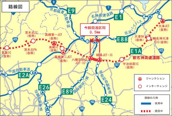 新名神高速道路(城陽JCT・IC~八幡京田辺JCT・IC間)|NEXCO 西日本